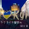 ウクライナ留学のはじまり