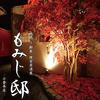 【オススメ5店】北九州(小倉・門司)(福岡)にある居酒屋が人気のお店