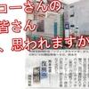 熊本地震、セイコーの対応にガッカリ