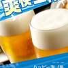 恵比寿rotisserie★blue【早い時間はハッピーアワーでお得にビール!】