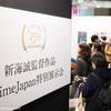 アニメジャパン2017での新海誠監督作品「特別展示会」と今年11月の国立新美術館での「新海誠展」情報