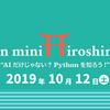 PyCon mini Hiroshima 2019に登壇しました