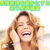 感情表現を豊かにする笑う発声練習