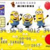 イオンシネマの映画料金を割引サービス・カード・優待を使って安く見る方法まとめ