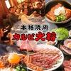 【オススメ5店】平岸・澄川(豊平区・南区)(北海道)にある韓国料理が人気のお店