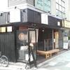 蕎麦作 つじ田 (閉店)