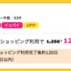 【ハピタス】ライフカードが期間限定5,500pt(5,500円)! 更に最大15,000円の新規入会キャンペーンも!!
