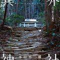 「異界神社 ニッポンの奥宮」(駒草出版)