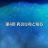 【感想】冥界のメリークリスマス第4節