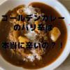 【ゴールデンカレーのバリ辛】は、本当にバリ辛いのか?食べてみた\(^O^)/