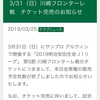 3/31川崎フロンターレ戦を楽しもう。