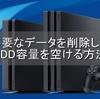 PS4の容量が足りない!不要なデータを削除してHDD容量を空ける方法