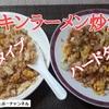 【チキンラーメンアレンジ 炒飯】ハードタイプ&ソフトタイプを一挙にご紹介!!※YouTube動画あり