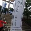 【第7回信夫山パークランニングレースを走りました】