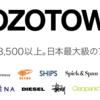 ZOZOTOWNでのお買い物をお得にする方法