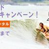 クリーム、エルモア、サーファビリー、ウェーバーが入荷しました!、シーコング篠崎店中古ボード試乗キャンペーン!