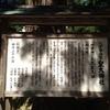 京都 皇大神社②(元伊勢内宮)