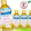 特保2つの働き カテキンジャスミン茶350mlの最安値通販