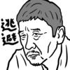 【邦画】『洗骨』ネタバレ感想レビュー--ガレッジセールのゴリが新たな日本映画を担う存在となったことに驚いている