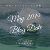 2019年5月のブログ運営報告 ぜんぜんぜん書けてない!