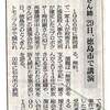 守大助さんを支援する徳島の会総会と、講演会が新聞記事に
