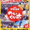 23日(土)24日(日)に伊東で開催予定の伊東温泉めちゃくちゃ市は中止