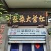 彰化の街で昔の台湾に出会う2〜旅社(安宿)に残る戦後台湾