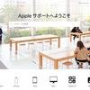 格安SIM移行第5弾 Appleサポート 丁寧過ぎる対応・・しかし