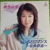 日本の歌大好きシリーズ その19:桃色吐息