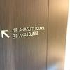 (羽田空港:ANA国内線)ANAラウンジ レポート