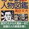 「寄せ鍋人物図鑑」(高田文夫)