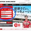 北大東島への行き方〜飛行機編