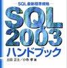 SQL2003や99の新しい文法を追ってなかったので確認してみた。