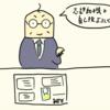 【転職】エージェントを利用した転職活動の進め方(リクルートとDodaの比較)
