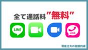 【通話料金を無料にする方法】FaceTime・楽天モバイル・LINEを使えば余裕です