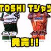 【O.S.P】T.Namikiの全米FLWツアートーナメントシャツレプリカ「TOSHI Tシャツ」発売!