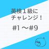 英検1級にチャレンジ! #1~#9
