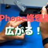 朗報!Appleの「独立修理プロバイダープログラム」が日本でも利用可能に〜田舎のAppleユーザーも一安心〜