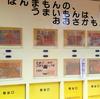 長吉養鶏の卵自販機。街中で、とれたて新鮮の大阪地玉子を自販機で直売しているぞ!【大阪府大阪市平野区】