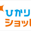【猫屋式】ひかりTVショッピングが5日間だけ最大58%還元!!