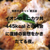 【 体験実話 】失恋ダイエット 第五話 | 東京、亀戸。イオンのミニカツ丼445kcalとの再会に復縁の妄想をかきたてる夜。