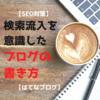 【SEO対策】検索流入を意識した「ブログの書き方」【はてなブログ】