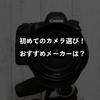 初めての一眼カメラ選び!おすすめメーカーは?