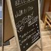 袋井市 山謙 ラーメン屋さんのからあげが美味い!唐揚げセット220円!
