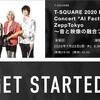 7/23 T-SQUAREライブ配信「AI Factory」@Zepp Tokyo