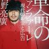 とっても理論派!でも間違いなくお金が大好きでしょ!西野亮廣さんに触れてみた。