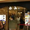 【今週のうどん51】 水山 ecute品川サウス店 (東京・品川) 柚子胡椒豚つけうどん ひやあつ