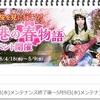 Arche Age 桜イベント開催中