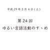 第24回 ゆるい言語活動のすゝめ(平成29年3月4日)