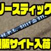 【A.H.P.L】糸絡みにくいガイド仕様「シリースティックIII」通販サイト入荷!